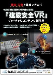 VRパンフ1215